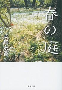 春の庭(文庫)