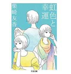 虹色と幸運本文用(文庫)