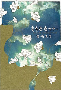 aozora-kansyo-tour