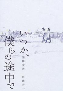 bokura-no-tochude