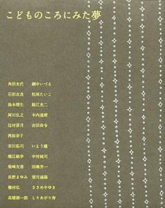 kodomo-koro-mita-yume