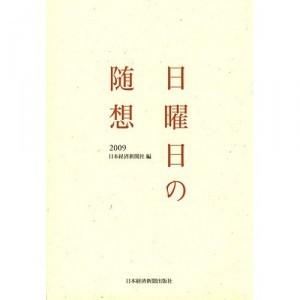 nichiyoubi-300x300