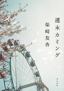 shumatsu_big