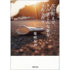 tsuginomachimade-2
