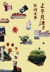 yosomitsutsu-211x300